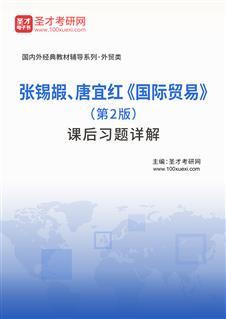 张锡嘏、唐宜红 《国际贸易》(第2版)课后习题详解
