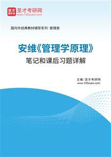 安维《管理学原理》笔记和课后习题详解