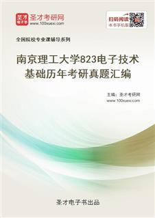 南京理工大学《823电子技术基础》历年考研真题汇编