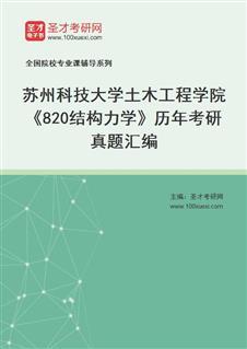 苏州科技学院土木工程学院《820结构力学》历年考研真题汇编