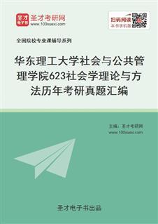 华东理工大学社会与公共管理学院《623社会学理论与方法》历年考研真题汇编