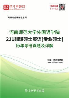 河南师范大学外国语学院211翻译硕士英语[专业硕士]历年考研真题及详解