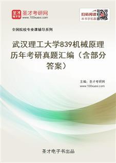 武汉理工大学839机械原理历年考研真题汇编(含部分答案)