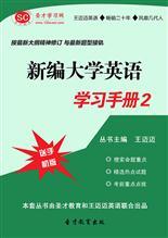 新编大学英语学习手册2