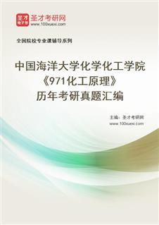 中国海洋大学化学化工学院《971化工原理》历年考研真题汇编
