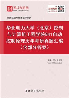 华北电力大学(北京)控制与计算机工程学院841自动控制原理历年考研真题汇编(含部分答案)