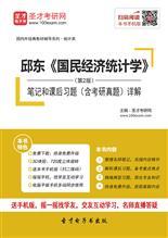 邱东《国民经济统计学》(第2版)笔记和课后习题(含考研真题)详解