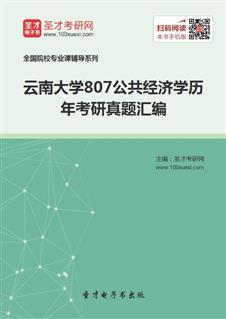 云南大学《807公共经济学》历年考研真题汇编