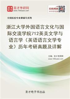 浙江大学外国语言文化与国际交流学院《712英美文学与语言学》(英语语言文学专业)历年考研真题及详解