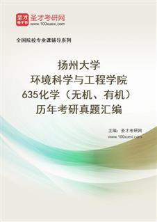扬州大学环境科学与工程学院《635化学(无机、有机)》历年考研真题汇编