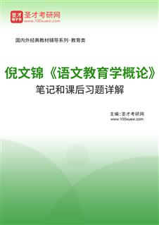 倪文锦《语文教育学概论》笔记和课后习题详解