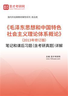 《毛泽东思想和中国特色社会主义理论体系概论》(2013年修订版)笔记和课后习题(含考研威廉希尔|体育投注)详解