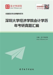 深圳大学经济学院会计学历年考研真题汇编