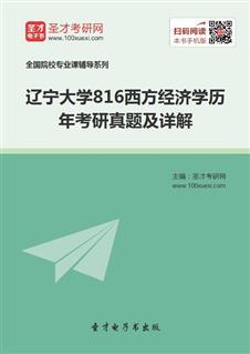 辽宁大学816西方经济学历年考研真题及详解