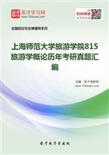 上海师范大学旅游学院《815旅游学概论》历年考研真题汇编