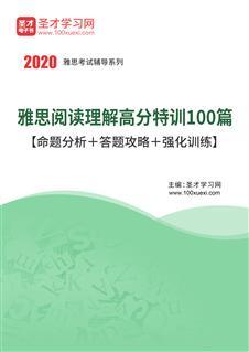 2020年雅思阅读理解高分特训100篇【命题分析+答题攻略+强化训练】