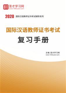 2020年国际汉语教师证书考试复习手册