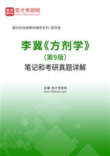李冀《方剂学》(第9版)笔记和考研真题详解