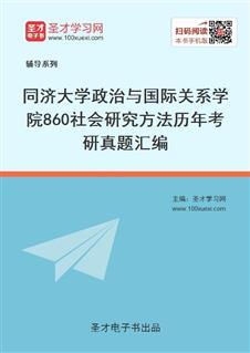 同济大学政治与国际关系学院《860社会研究方法》历年考研真题汇编
