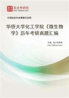华侨大学化工学院《微生物学》历年考研真题汇编