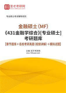 2021年金融硕士(MF)《431金融学综合》[专业硕士]考研题库【章节题库+名校考研真题(视频讲解)+模拟试题】