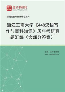浙江工商大学外国语学院448汉语写作与百科知识[专业硕士]历年考研真题汇编(含部分答案)