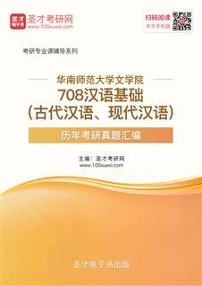 华南师范大学文学院《708汉语基础(古代汉语、现代汉语)》历年考研真题汇编