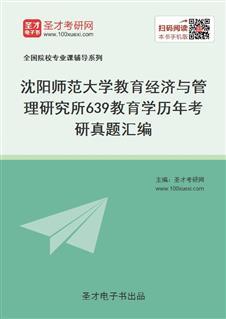 沈阳师范大学教育经济与管理研究所639教育学历年考研真题汇编