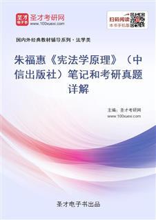 朱福惠《宪法学原理》(中信出版社)笔记和考研真题详解