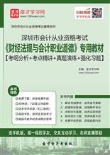 深圳市会计从业资格考试《财经法规与会计职业道德》专用教材【考纲分析+考点精讲+真题演练+强化习题】