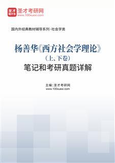 杨善华《西方社会学理论》(上、下卷)笔记和考研真题详解