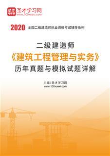 2020年二级建造师《建筑工程管理与实务》历年真题与模拟试题详解