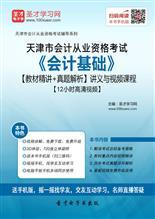 天津市会计从业资格考试《会计基础》【教材精讲+真题解析】讲义与视频课程【12小时高清视频】