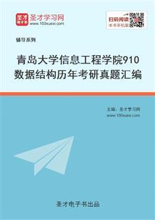 青岛大学信息工程学院《910数据结构》历年考研真题汇编