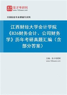 江西财经大学会计学院《826财务会计、公司财务学》历年考研真题汇编(含部分答案)