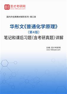 华彤文《普通化学原理》(第4版)笔记和课后习题(含考研真题)详解