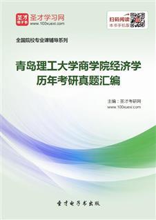青岛理工大学商学院经济学历年考研真题汇编