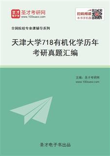 天津大学《718有机化学》历年考研真题汇编