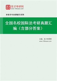 全国名校国际法、国际私法与国际经济法考研真题汇编(含部分答案)
