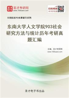 东南大学人文学院903社会研究方法与统计历年考研真题汇编