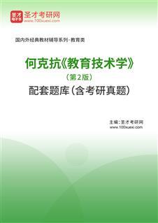何克抗《教育技术学》(第2版)配套题库(含考研真题)