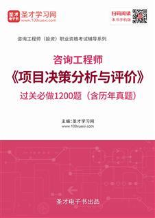 2019年咨询工程师(投资)《项目决策分析与评价》过关必做1200题(含历年真题)