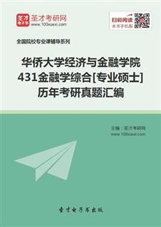 华侨大学经济与金融学院《431金融学综合》[专业硕士]历年考研真题汇编