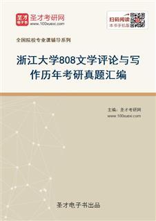 浙江大学《808文学评论与写作》历年考研真题汇编