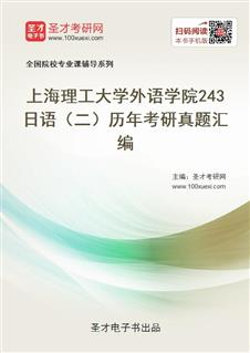 上海理工大学外语学院243日语(二)历年考研真题汇编