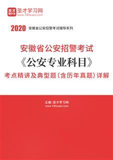 2020年安徽省公安招警考试《公安专业科目》考点精讲及典型题(含历年真题)详解