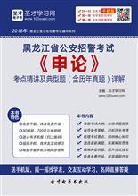 2017年黑龙江省公安招警考试《申论》考点精讲及典型题(含历年真题)详解
