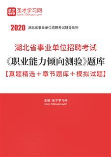 2020年湖北省事业单位招聘考试《职业能力倾向测验》题库【真题精选+章节题库+模拟试题】
