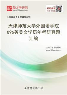 天津师范大学外国语学院《896英美文学》历年考研真题汇编