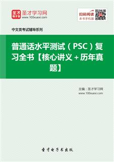 2019年普通话水平测试(PSC)复习全书【核心讲义+历年真题】